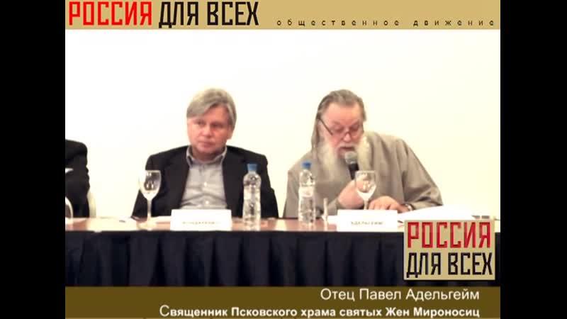 Павел Адельгейм Приход не может жить в наручниках Доклад на конференции Реформация Судьба Русской Церкви в XXI веке 2012г