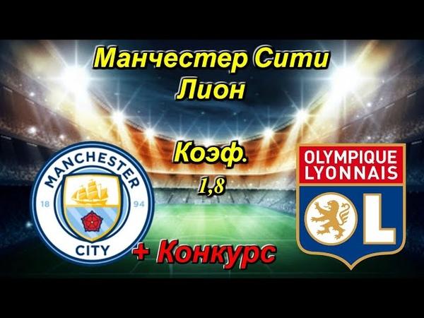 Манчестер Сити Лион Прогноз на Футбол Лига Чемпионов 15 08 2020