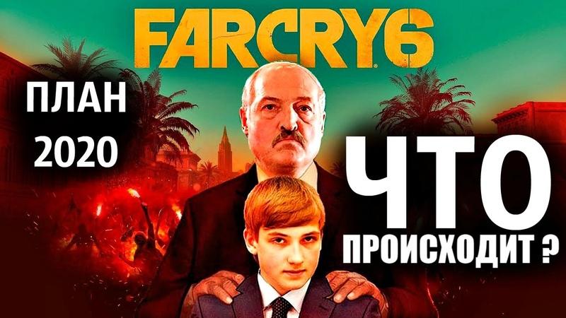 ПЛАН НА 2020 год в ДЖОКЕРЕ и в фильме ЗАРАЖЕНИЕ • Лукашенко в FAR CRY 6