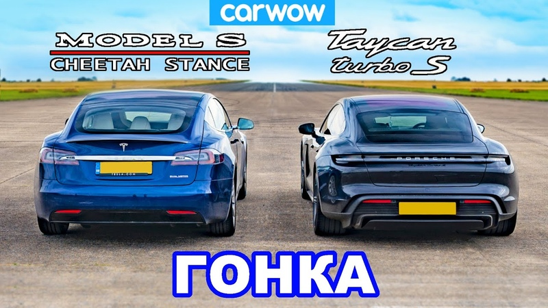 Tesla Model S Cheetah Stance против Porsche Taycan Turbo S ГОНКА
