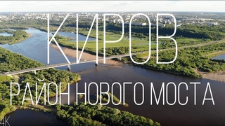 КИРОВ | РАЙОН НОВОГО МОСТА