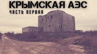 #аэс #крым #казантип #stalk КРЫМСКАЯ ЗАБРОШЕННАЯ АЭС НА ГРАНИ РАЗРУХИ. ПОДЪЁМ. ЧАСТЬ ПЕРВАЯ. STALKER