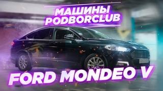 Почему Ford Mondeo V так недооценён на рынке б/у авто? Обзор авто от Podborclub