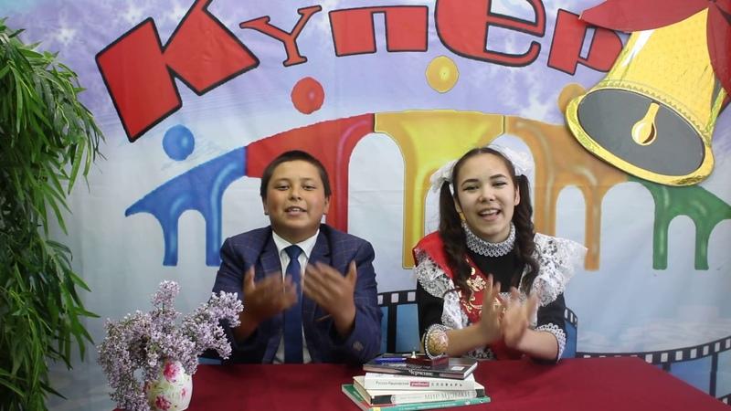 Праздник Последний звонок для 9 кл КүпЕрTV МАОУ СОШ№2 с Акъяр