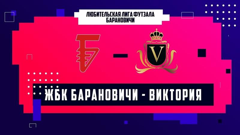 ЖБК Барановичи 5 6 Виктория