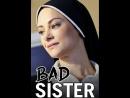 Скверная монахиня _ Bad Sister (2015)