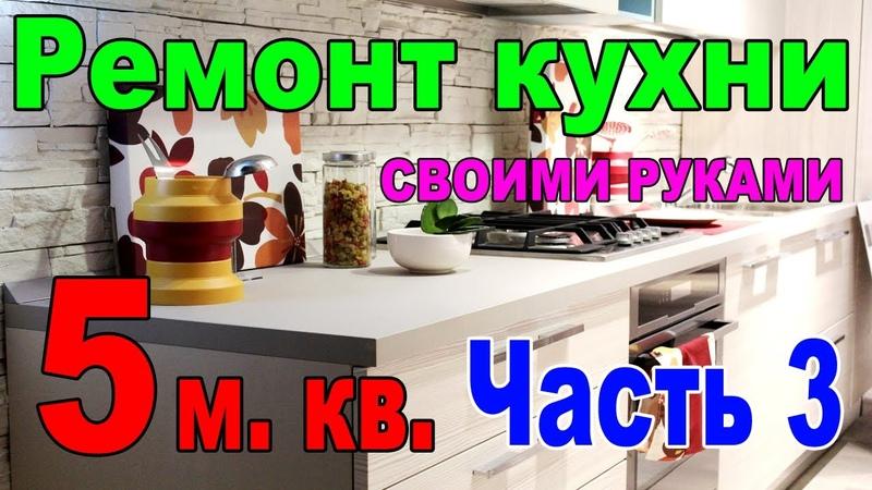 Маленькая кухня 5 кв м эконом вариант своими руками Часть 3 Демонтаж электрики фартука обоев