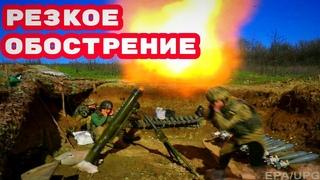 Резкое обострение на фронте: Украинцы бьют по ДНР, военные просят разрешения на ответ