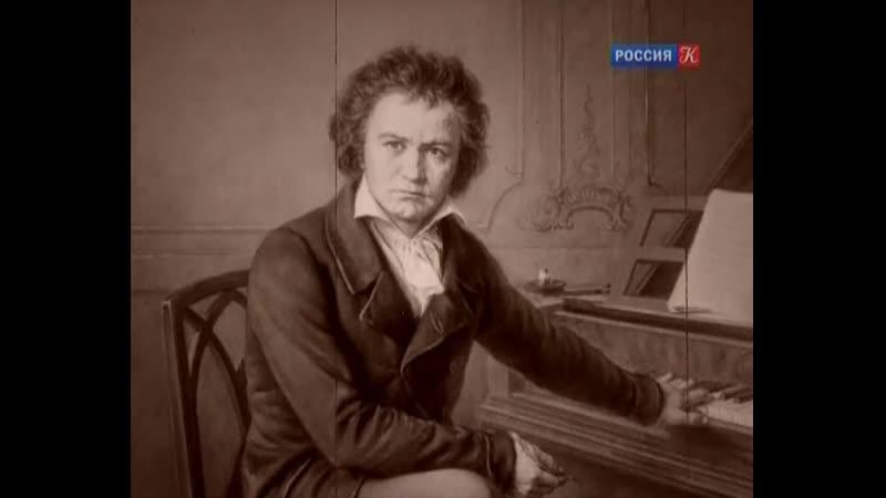 Бетховен Абсолютный слух