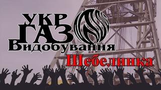 Шебелинкагаздобыча. Экологическая катастрофа и геноцид местных жителей. Gasland по-украински.