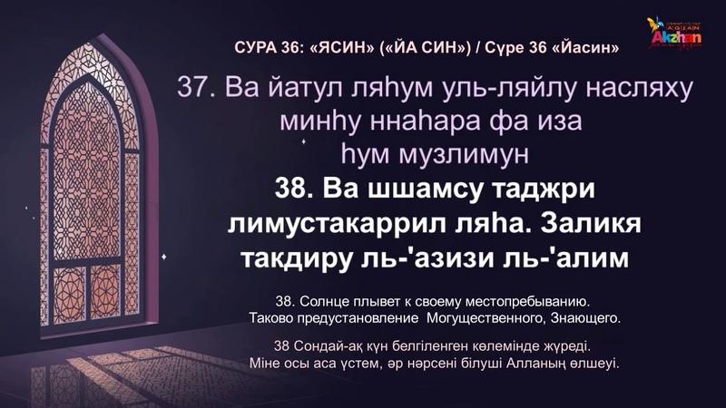 Сура 36 Ясин Йа син Спокойствие на всю ночь Акжан Реклама