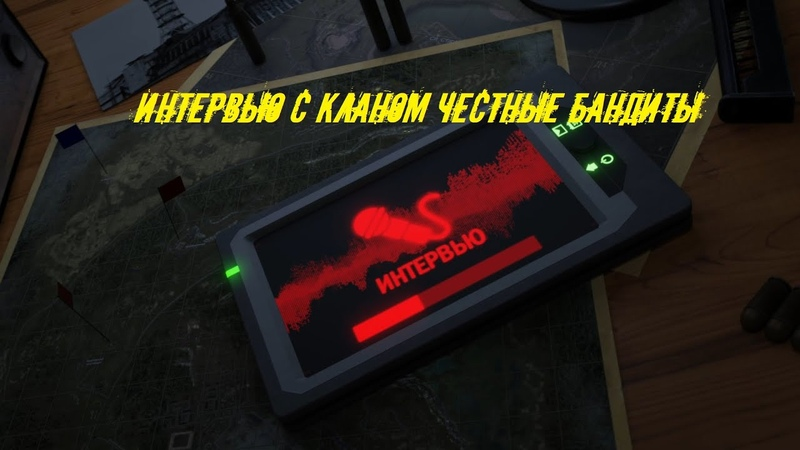 Stay out Stalker Online ИНТЕРВЬЮ У ГРУППИРОВКИ Честные Бандиты СПБ