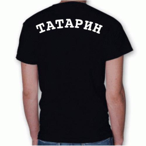 Фото с надписью татарин