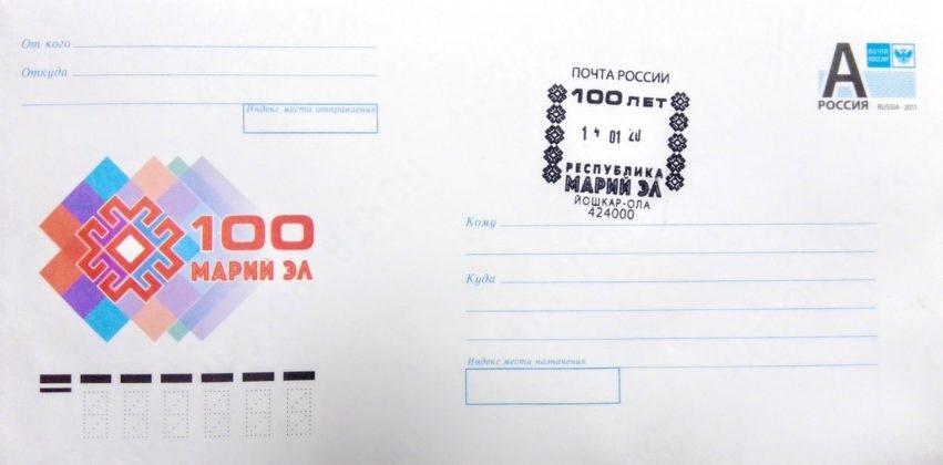 Почта России выпустила конверты к 100-летию Республики Марий Эл