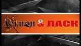 Легион &amp ЛАСК