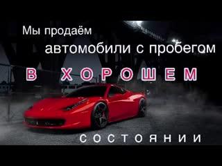 🚗 Продаём автомобили с пробегом в Рязани ☝️ Битыми машинами не занимаемся 💯% 👍 Хотите купить или продать авто - пишите 👇🏻👇🏻👇🏻 @