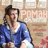 7.03 Роман Филиппов | Электросталь