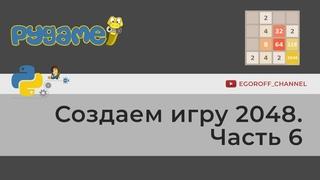 Пишем игру 2048 на Python Pygame. Часть 6 Реализуем перемещение ячеек поля