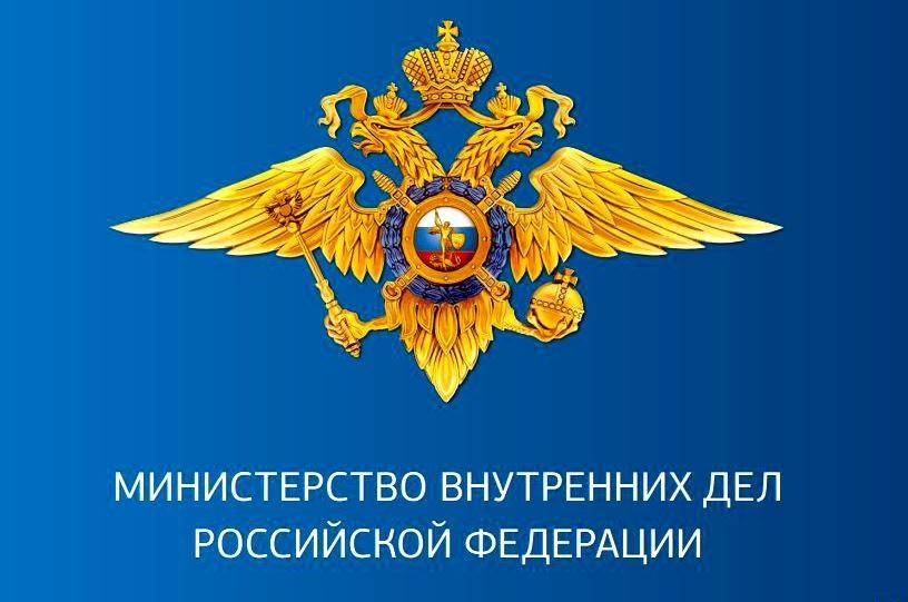 Картинка министерство внутренних дел