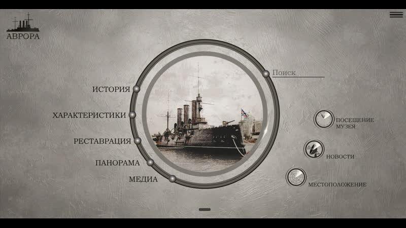 Проектирование и разработка информационно просветительского web сайта Памятник музей Крейсер Аврора