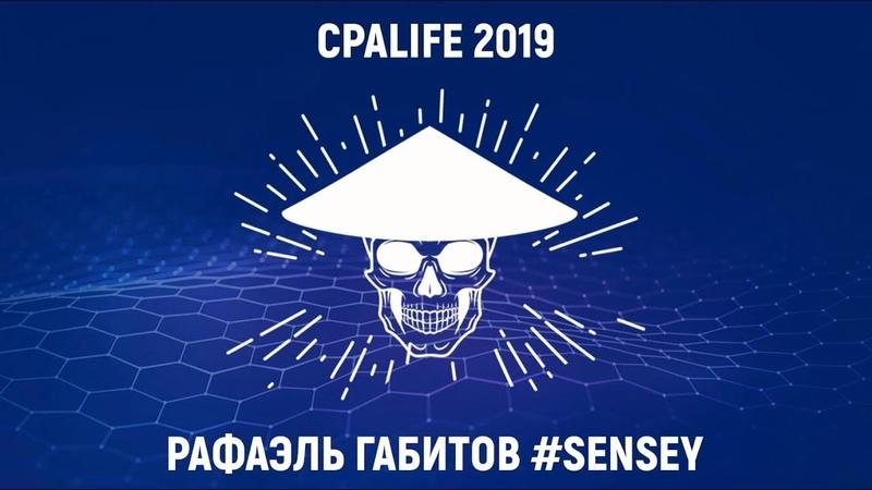Доклад Рафаэля Sensey Габитова на CPA Life 2019